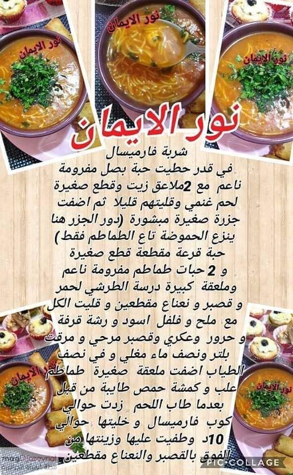 كتب طبخ جزائرية